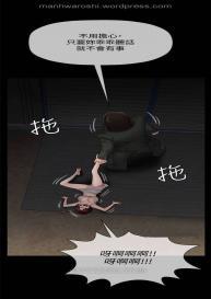 坏老师 | PHYSICAL CLASSROOM 10 [Chinese] #5