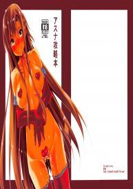 Sword Art Online: Akausagi (Fukuyama Naoto) Asuna Kouryakubon #1