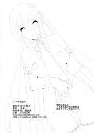Sword Art Online: Akausagi (Fukuyama Naoto) Asuna Kouryakubon #31