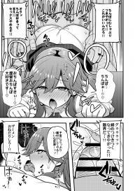 Toragoyashiki (Rityou) Sonna Chouhatsu ni Dare ga Uoooo!! (Kantai Collection -KanColle-) [Digital] #18