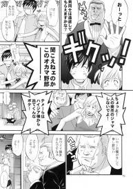 (COMIC1) [Saigado] Boku no Pico Comic + Koushiki Character Genanshuu (Boku no Pico) #13