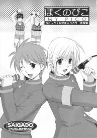 (COMIC1) [Saigado] Boku no Pico Comic + Koushiki Character Genanshuu (Boku no Pico) #3