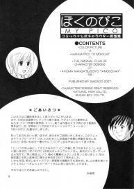 (COMIC1) [Saigado] Boku no Pico Comic + Koushiki Character Genanshuu (Boku no Pico) #4