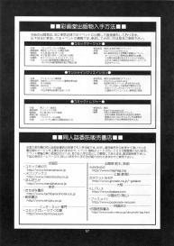 (COMIC1) [Saigado] Boku no Pico Comic + Koushiki Character Genanshuu (Boku no Pico) #55