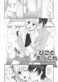 (COMIC1) [Saigado] Boku no Pico Comic + Koushiki Character Genanshuu (Boku no Pico) #6