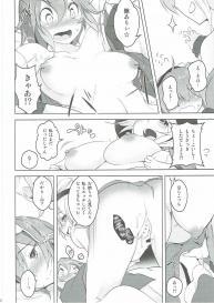 (Komeiji Complex 4) [Akikaze Asparagus (Aki)] Incest (Touhou Project) #13
