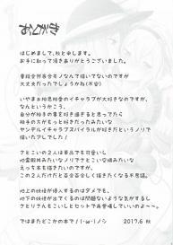 (Komeiji Complex 4) [Akikaze Asparagus (Aki)] Incest (Touhou Project) #20