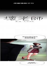 坏老师   PHYSICAL CLASSROOM 3 [Chinese] #5