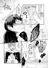 [Parade (Isoya Kashi)] Oishii Juice (Haikyuu!!) [Digital] #20