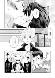 [Parade (Isoya Kashi)] Oishii Juice (Haikyuu!!) [Digital] #24