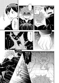 [Parade (Isoya Kashi)] Oishii Juice (Haikyuu!!) [Digital] #5