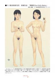 [Shoshi Magazine Hitori (Various)]Girly Hairy #15