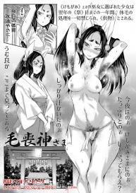 [Shoshi Magazine Hitori (Various)]Girly Hairy #36
