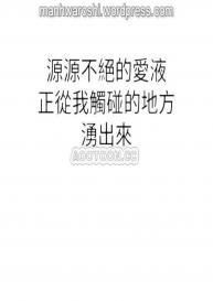 坏老师 | PHYSICAL CLASSROOM 14 [Chinese] Manhwa #16