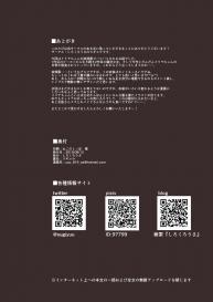 [Shirokurousa (Sugiyuu)] Ori no Naka no Illya-chan ~Taisoufuku~ (Fate kaleid liner Prisma Illya) [English] #18