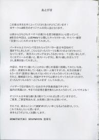 (C91) [Stapspats (Hisui)] Cyber Police Rin – Subepichi KuroSto Fukei Ahegao Kairaku Sennou [English] #20