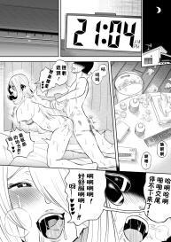 [Uni Piano] DeliHeal Yondara Shirona-san ga Kita (Pokémon) [Chinese] [不可视汉化] #16