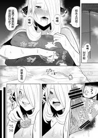 [Uni Piano] DeliHeal Yondara Shirona-san ga Kita (Pokémon) [Chinese] [不可视汉化] #18