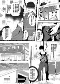 [Uni Piano] DeliHeal Yondara Shirona-san ga Kita (Pokémon) [Chinese] [不可视汉化] #3