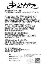 From Nou Kanja no Kai (Tyranu) Saimin Katsudou! Raki Noeru-hen (Aikatsu!) [Digital] #28