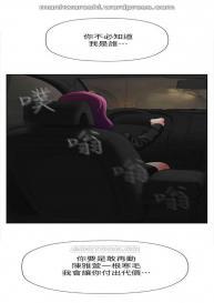 坏老师 | PHYSICAL CLASSROOM 11 [Chinese] Manhwa #31