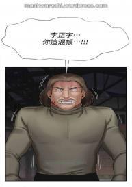 坏老师 | PHYSICAL CLASSROOM 11 [Chinese] Manhwa #35