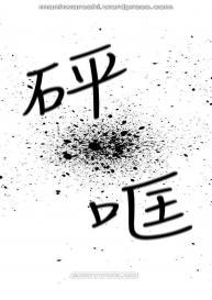 坏老师 | PHYSICAL CLASSROOM 11 [Chinese] Manhwa #45