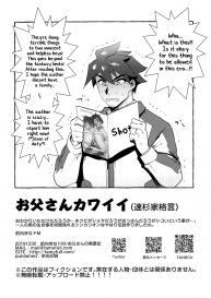 (C97) [Otosan no Kurorekishi (Maemukina Do M)] Otousan Yowai (Shinkansen Henkei Robo Shinkalion) [English] [Yuuta's Blog] #19