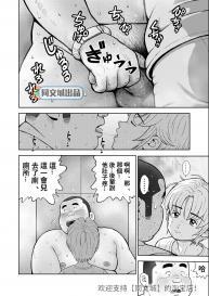 Kunoyu Nijuuhatsume Tsuyudaku to Konwaku no Ganbou [Chinese] [Kujira] #12