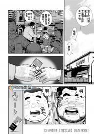 Kunoyu Nijuuhatsume Tsuyudaku to Konwaku no Ganbou [Chinese] [Kujira] #2