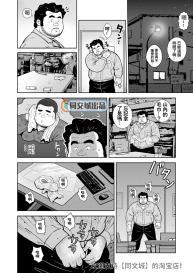 Kunoyu Nijuuhatsume Tsuyudaku to Konwaku no Ganbou [Chinese] [Kujira] #22