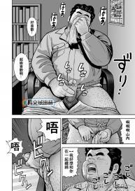 Kunoyu Nijuuhatsume Tsuyudaku to Konwaku no Ganbou [Chinese] [Kujira] #24