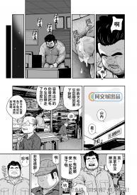 Kunoyu Nijuuhatsume Tsuyudaku to Konwaku no Ganbou [Chinese] [Kujira] #25