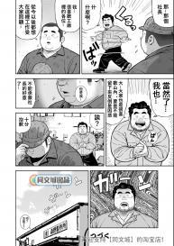 Kunoyu Nijuuhatsume Tsuyudaku to Konwaku no Ganbou [Chinese] [Kujira] #26