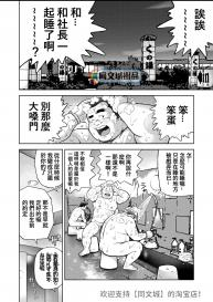 Kunoyu Nijuuhatsume Tsuyudaku to Konwaku no Ganbou [Chinese] [Kujira] #4