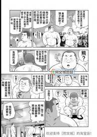 Kunoyu Nijuuhatsume Tsuyudaku to Konwaku no Ganbou [Chinese] [Kujira] #5