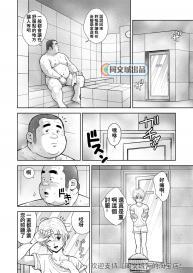 Kunoyu Nijuuhatsume Tsuyudaku to Konwaku no Ganbou [Chinese] [Kujira] #6