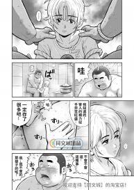 Kunoyu Nijuuhatsume Tsuyudaku to Konwaku no Ganbou [Chinese] [Kujira] #8