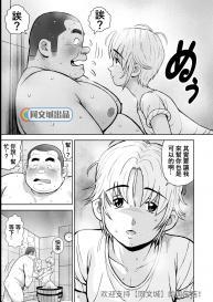 Kunoyu Nijuuhatsume Tsuyudaku to Konwaku no Ganbou [Chinese] [Kujira] #9