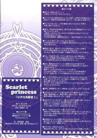 """[Mahirutei (Izumi Mahiru)] Scarlet princess """"Rias Daisuki!"""" (Highschool DxD) #29"""