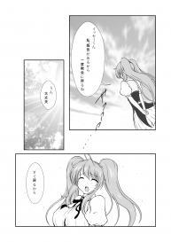 Inshi no Tsukai (Highschool DxD) [Digital] #4