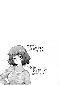 Onee-chan to Shota no Icha Love Palace (Persona 5) [Digital] #27