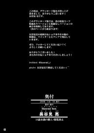 Onee-chan to Shota no Icha Love Palace (Persona 5) [Digital] #32