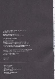 (FALL OF WALL4) [Poritabe. (Shirihagi Gomame)] Ai no Romance Zenpen (Shingeki no Kyojin) [English] #33