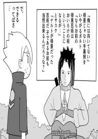 [Oi Kuroji] Uchiha no Sarada-chan (Naruto) #2