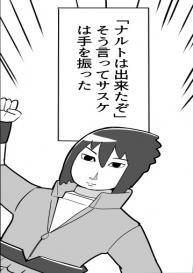 [Oi Kuroji] Uchiha no Sarada-chan (Naruto) #8