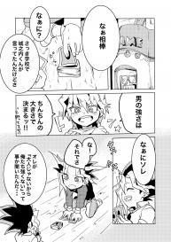 [Ham String (Shirowi Jam)] Even when I grow Up! (Yu-Gi-Oh!) [Digital] #6