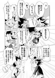 [Ham String (Shirowi Jam)] Even when I grow Up! (Yu-Gi-Oh!) [Digital] #8