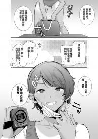 Seika Jogakuin Koutoubu Kounin Sao Oji-san 2 [Chinese] [無邪気漢化組] #10