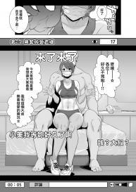 Seika Jogakuin Koutoubu Kounin Sao Oji-san 2 [Chinese] [無邪気漢化組] #11